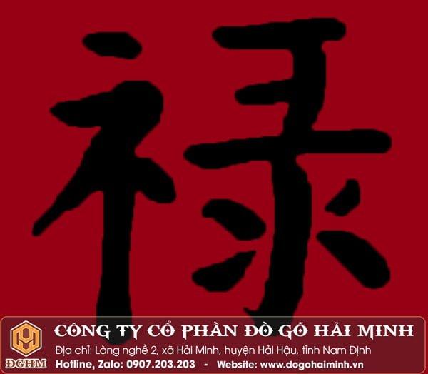 Chữ Lộc trong tiếng hán
