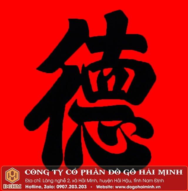 Chữ đức Tiếng Hán